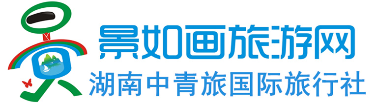 湖南省中青旅国际旅行社有限公司湘仪营业部